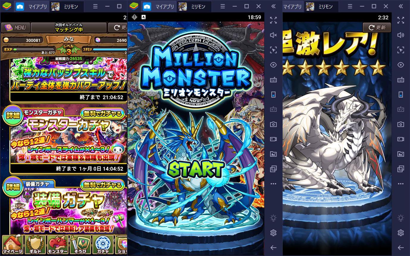 BlueStacksを使ってPCで『ミリオンモンスター』を遊ぼう