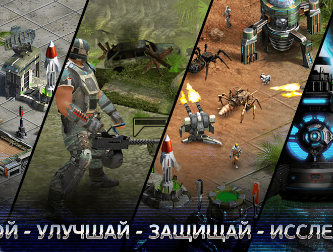 Играй Эволюция Битва за Утопию На ПК 21
