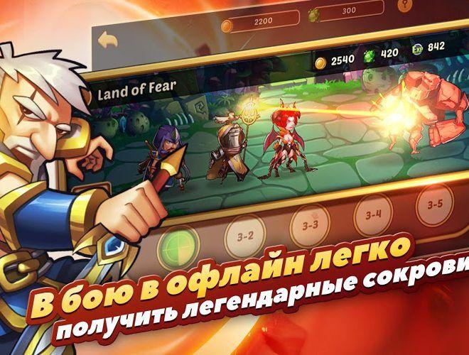 Играй Idle Heroes На ПК 6
