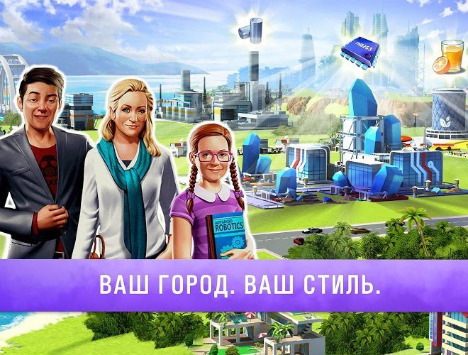 Играй Little Big City 2 on pc 4