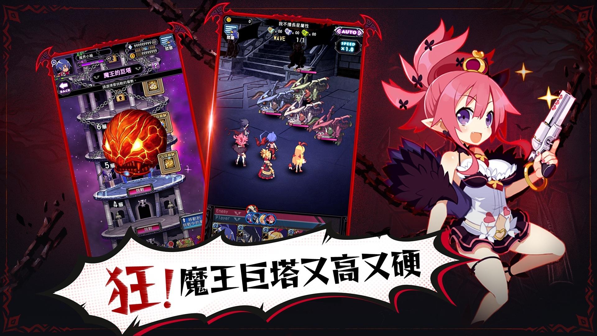 最兇日系RPG《魔界戰記 DISGAEA RPG》 獨特故事即將登場!