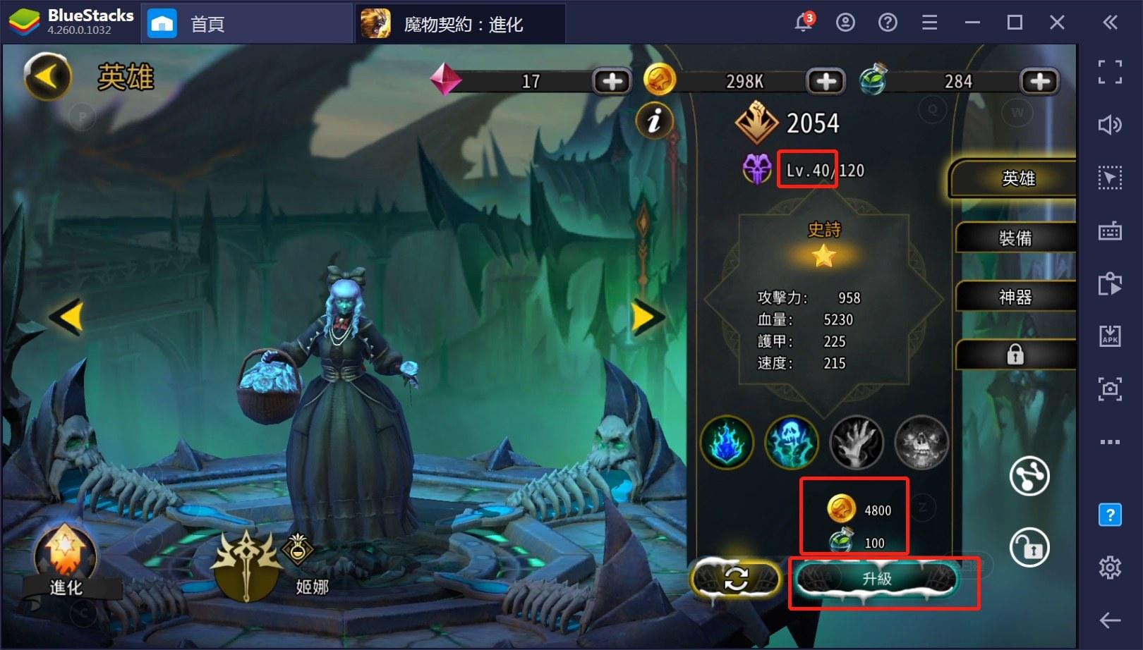 使用BlueStacks在PC上玩放置類卡牌手遊《魔物契約:進化》