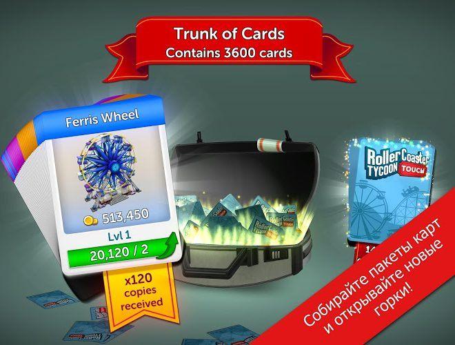 Играй RollerCoaster Tycoon Touch На ПК 11