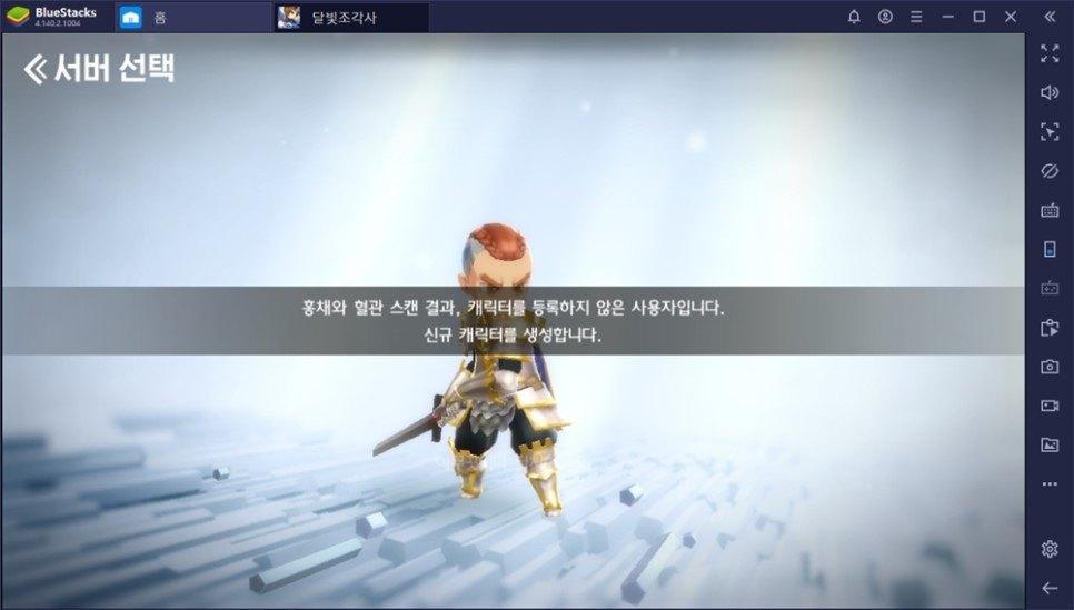 달빛조각사 직업 추천 & PC 앱플레이어 추천!