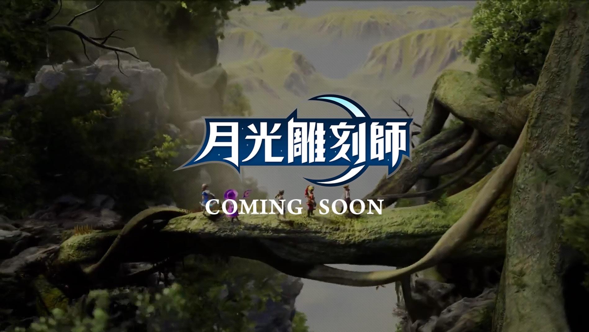 《月光雕刻師》的繁體中文繁體中文版本預計於2020年下半年正式推出