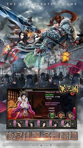 暢玩 策三國 PC版 16