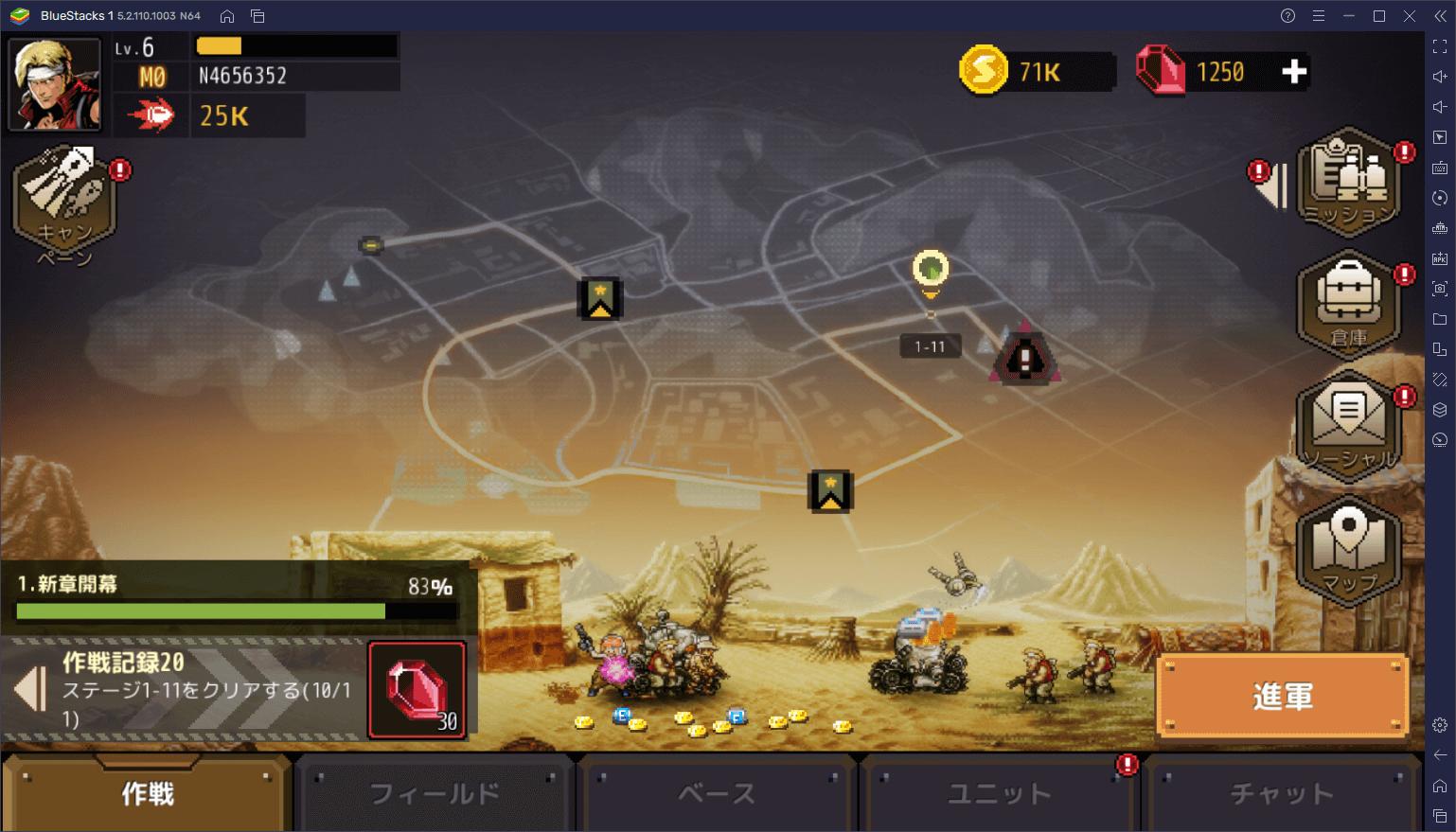 BlueStacksを使ってPCで『Metal Slug : Commander』を遊ぼう