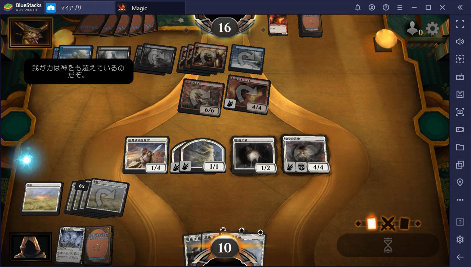 BlueStacksを使ってPCで『マジック:ザ・ギャザリング アリーナ』を遊ぼう