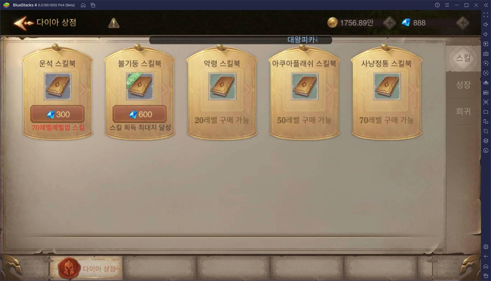 뮤 아크엔젤2 9일 오픈, 집단 육성 MMORPG의 재미를 블루스택으로 제대로 느껴보세요!