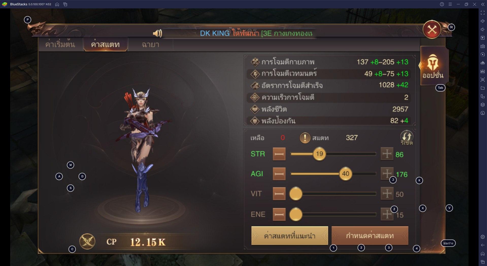 เริ่มต้นเล่น MU Archangel แบบง่าย ๆ สำหรับผู้เล่นใหม่