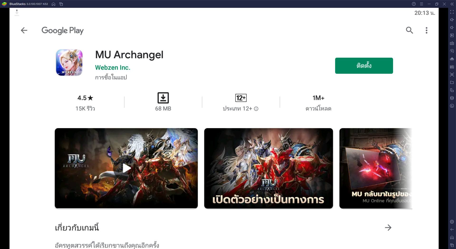 วิธีติดตั้ง MU Archangel บน PC และ Mac ผ่าน BlueStacks