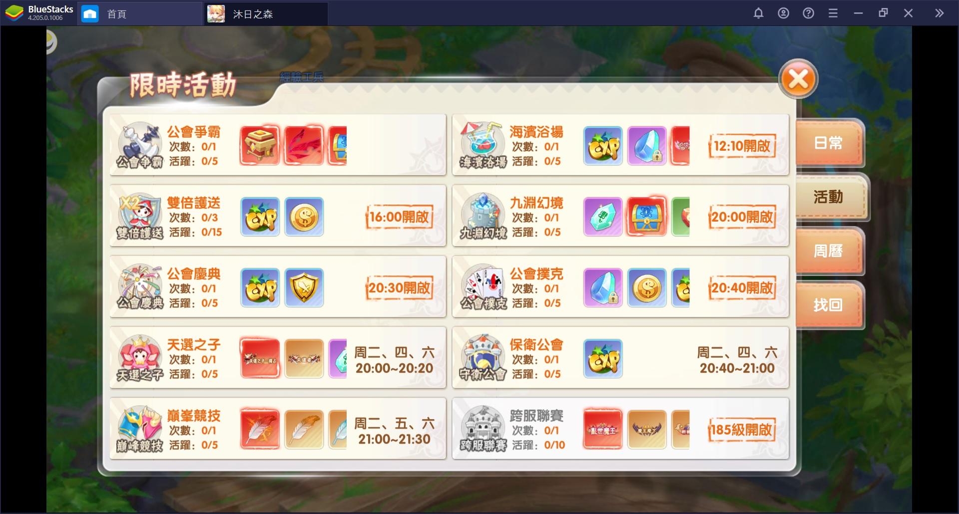 使用BlueStacks在PC上遊玩全新日系MMORPG手遊《沐日之森》