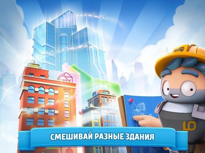 Играй Ситимания: Строим Город На ПК 5