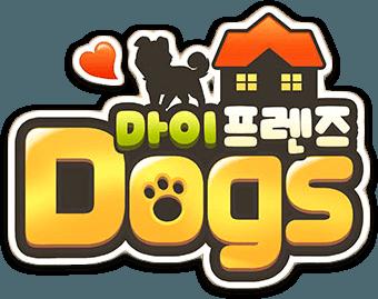 마이프렌즈: Dogs(독스) 즐겨보세요