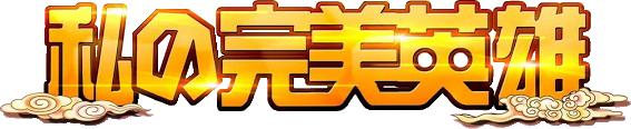 暢玩 私の完美英雄-戀愛幻想RPG PC版