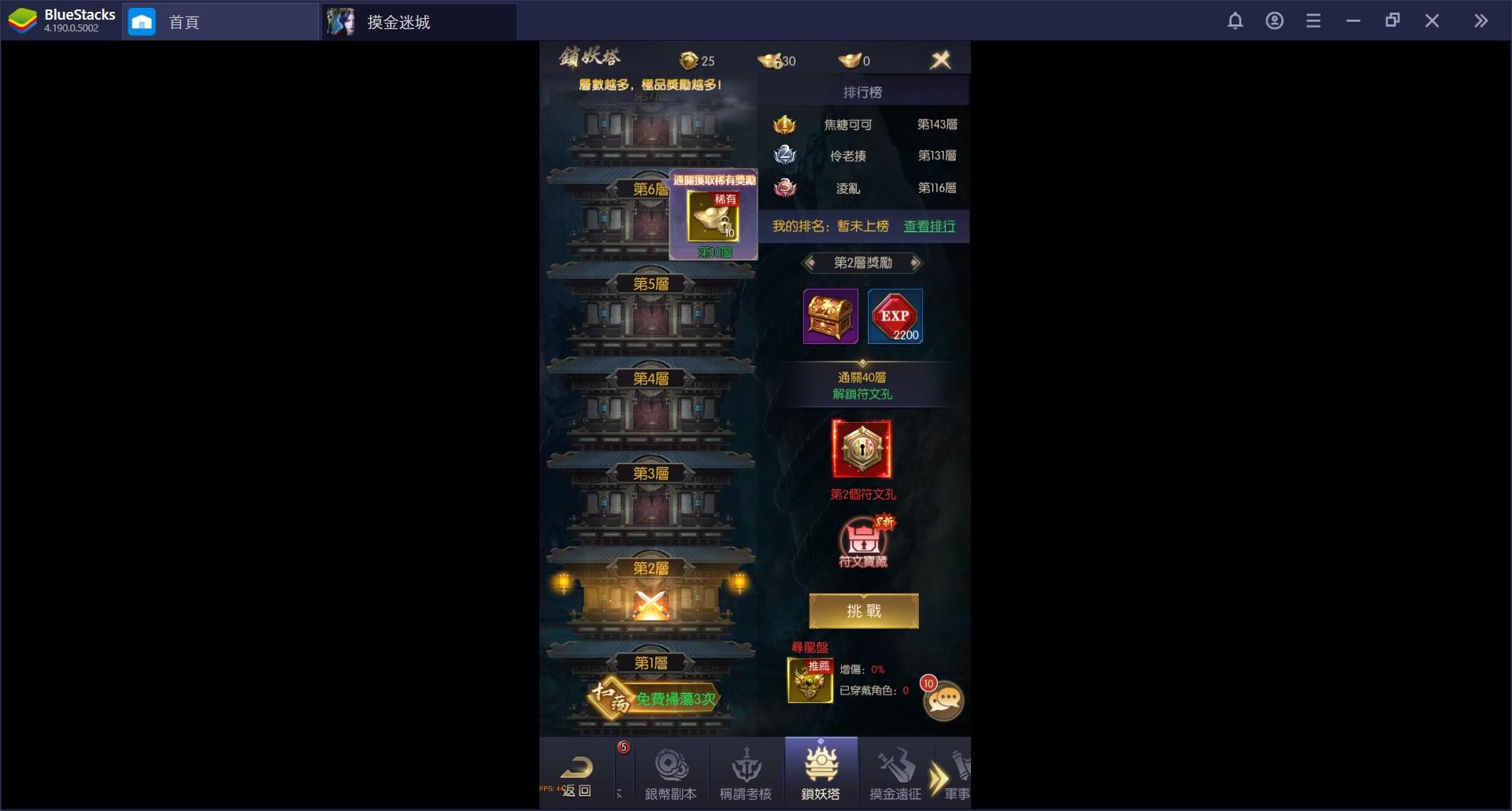 使用BlueStacks在PC上遊玩古墓探險RPG遊戲《摸金迷城》