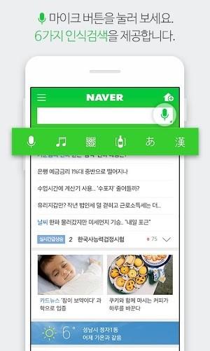 즐겨보세요 Naver on PC 4
