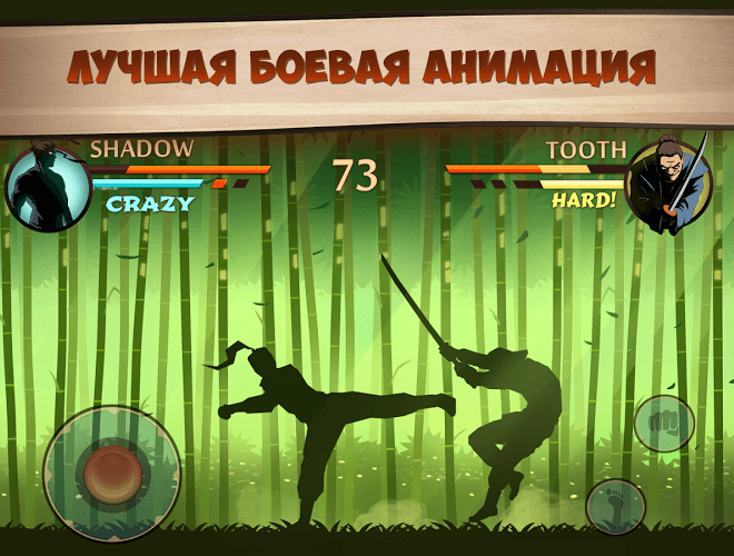 Играй Shadow Fight 2 На ПК 22