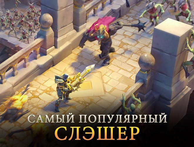Играй Dungeon Hunter 5 На ПК 9