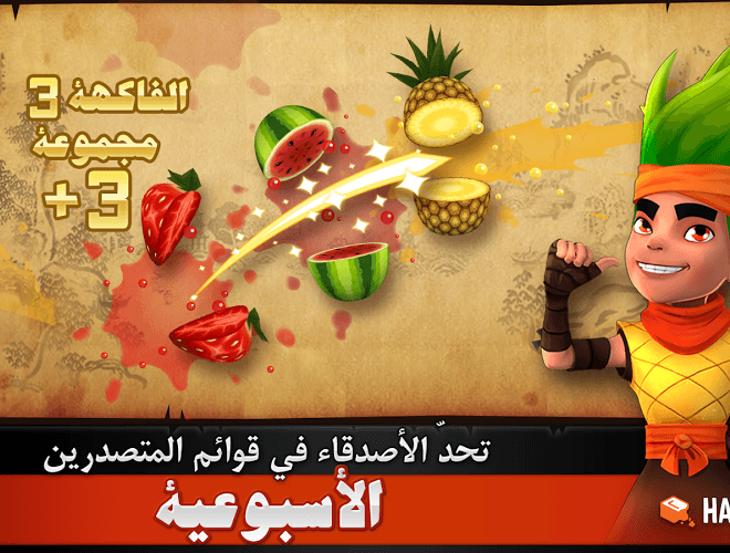 إلعب Fruit Ninja Free on PC 12