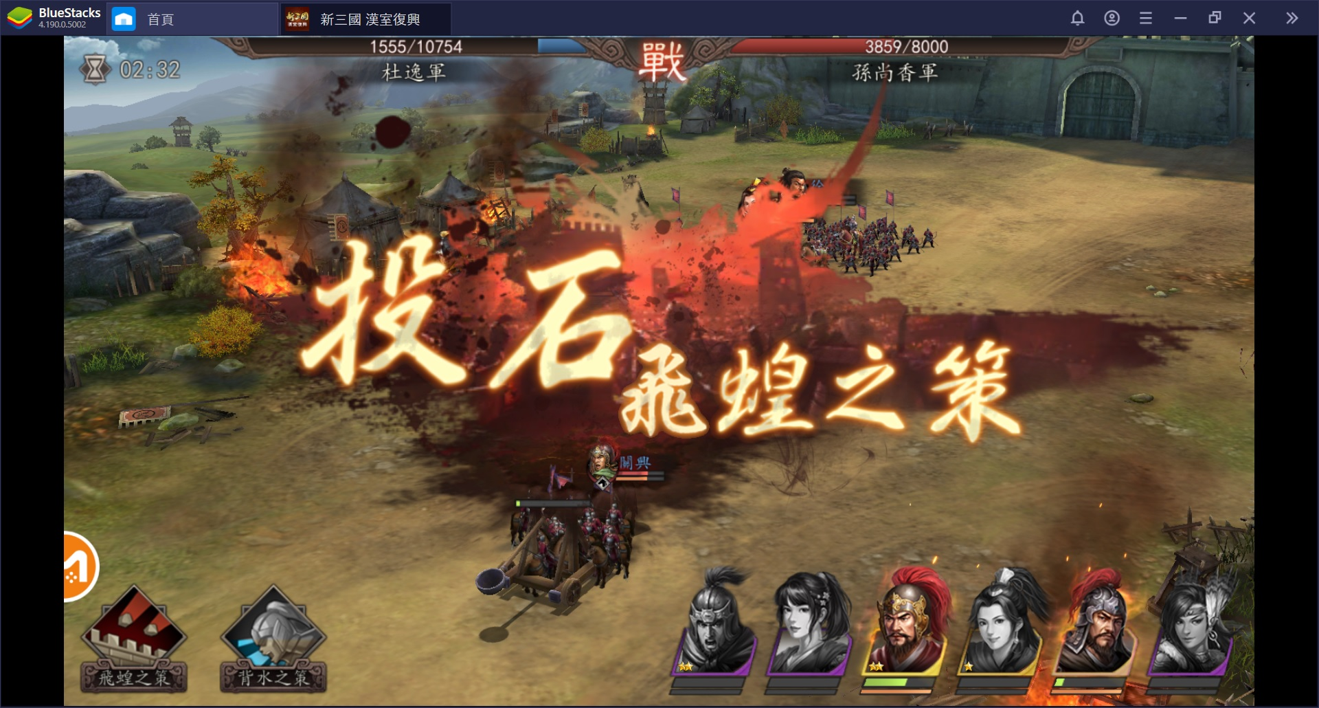使用BlueStacks在PC上遊玩三國題材策略模擬手游《新三國 漢室復興》