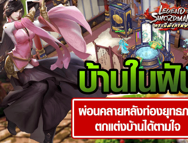 เล่น Legend of Swordman on PC 12