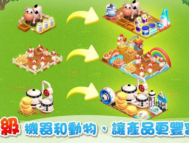 暢玩 Family Farm seaside PC版 9