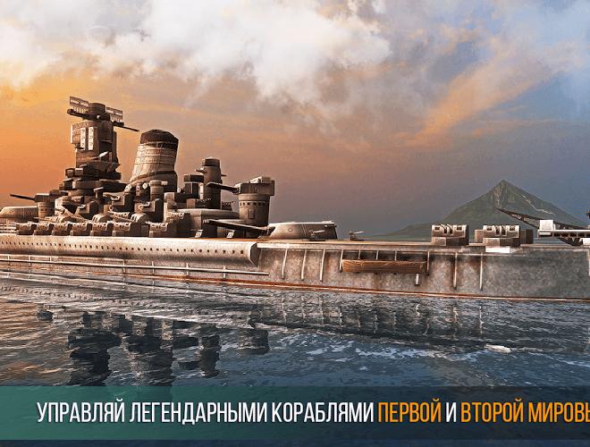 Играй Battle of Warships На ПК 5