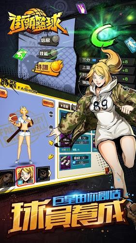暢玩 街頭籃球-正版授權 百萬玩家即時競技 PC版 12