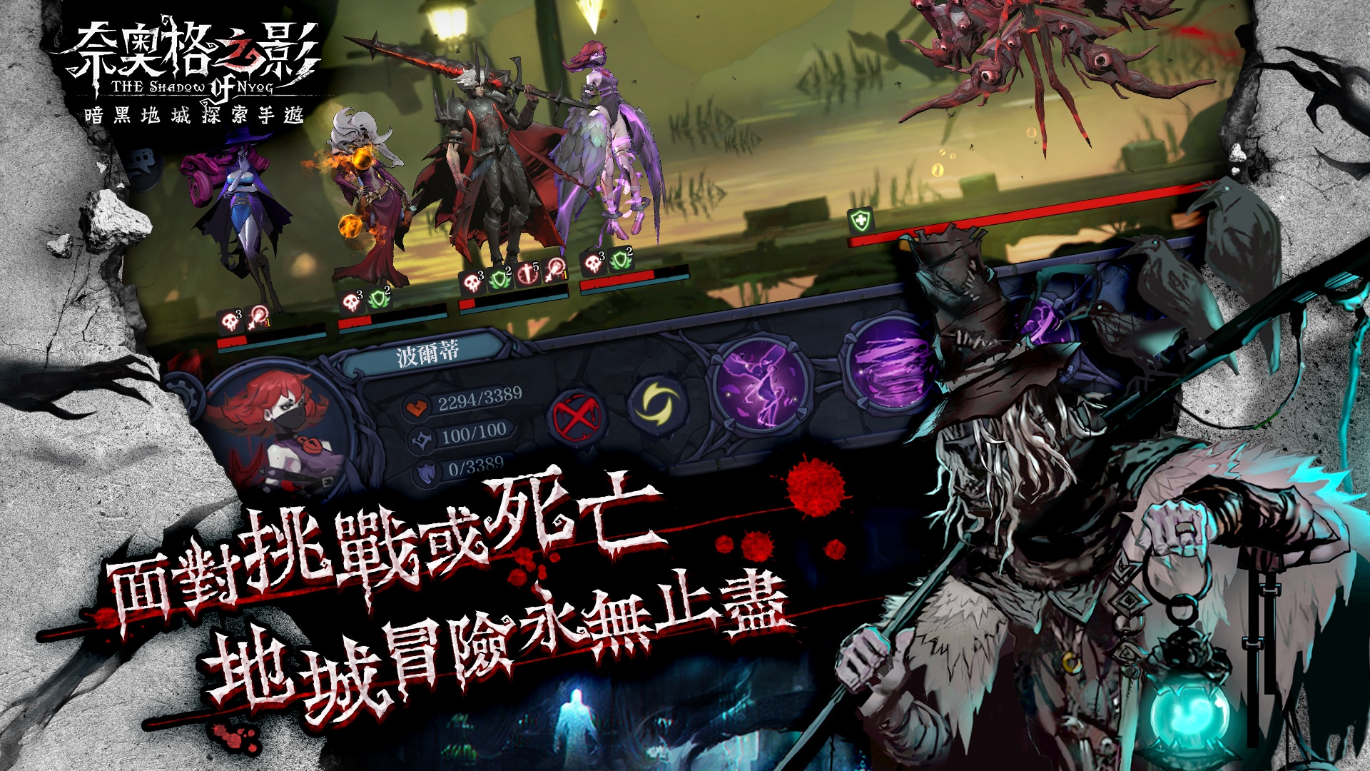 哥特暗黑風模擬冒險手遊《奈奧格之影》 探索迷霧深處的真相