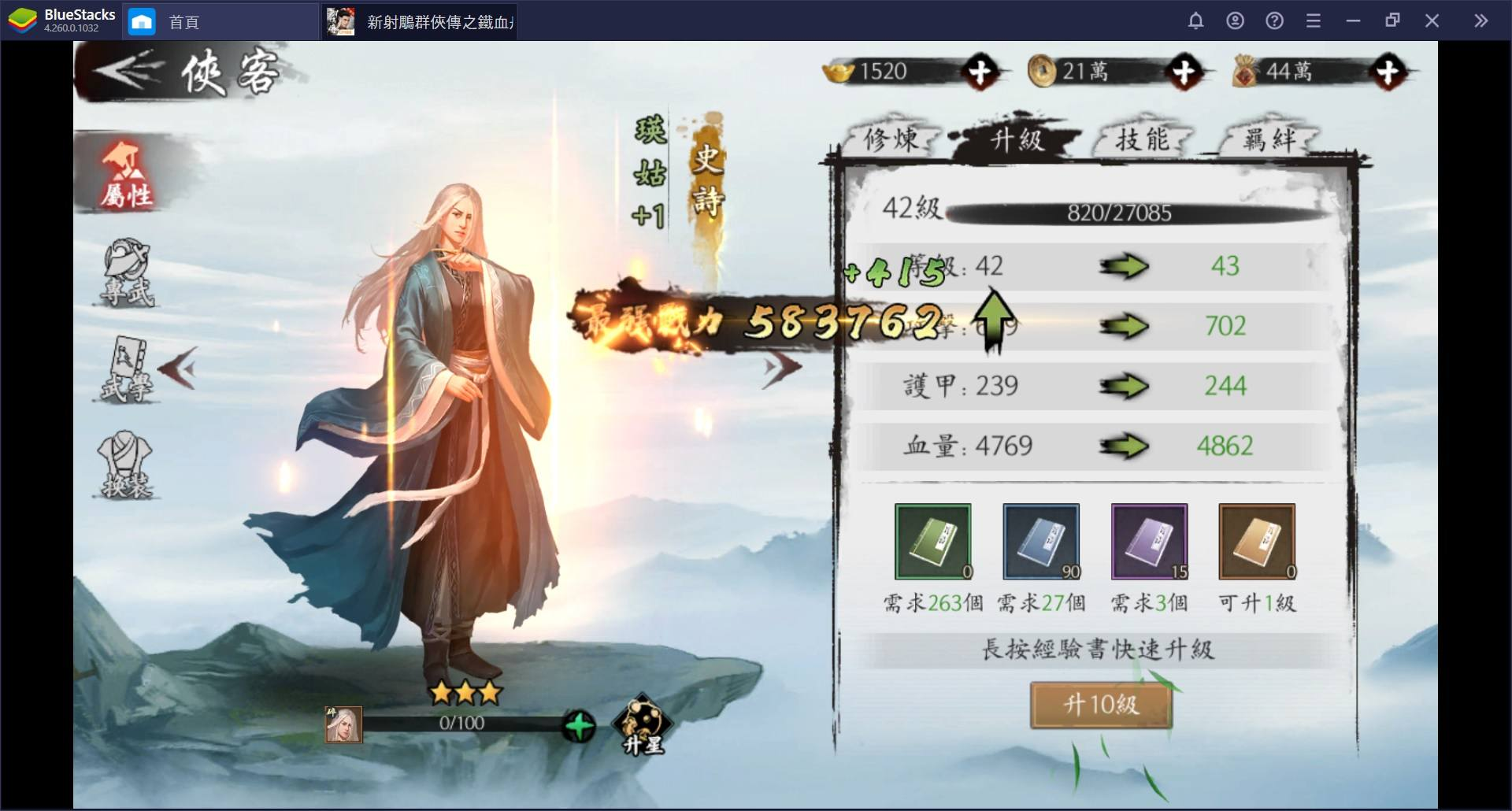 《新射鵰群俠傳之鐵血丹心》:新手游玩大攻略