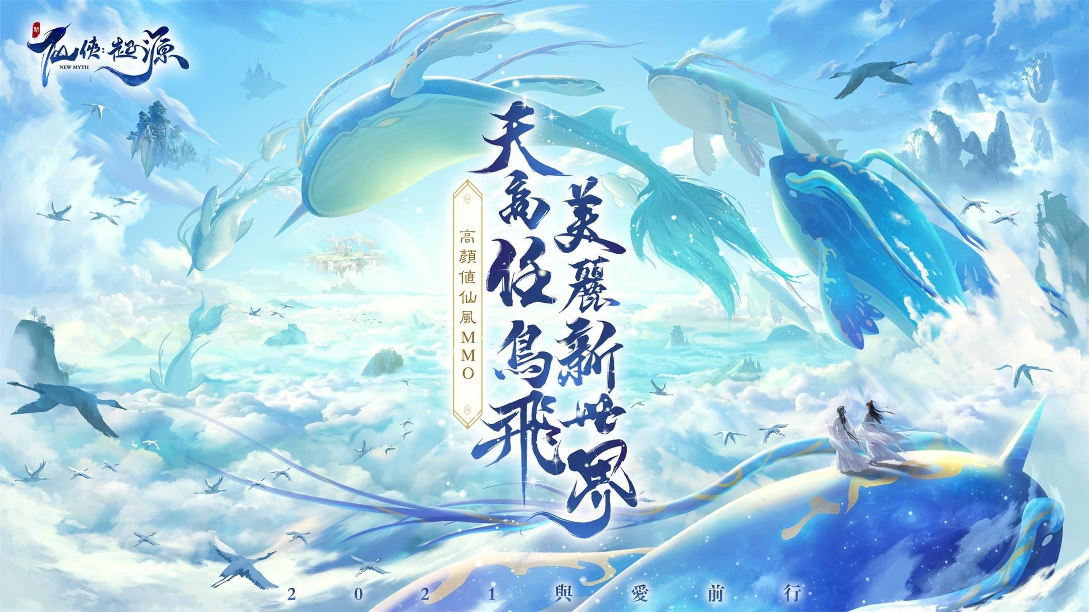 2021開篇仙俠MMO巨作《新仙俠:起源》 俠骨柔情共赴新起源!
