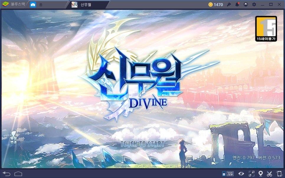 신무월 : DIVINE 블루스택 플레이 후기! 스토리가 재미있는 SPRG 등장!