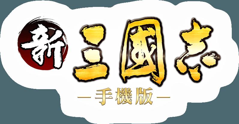 暢玩 新三國志手機版-光榮特庫摩授權 PC版