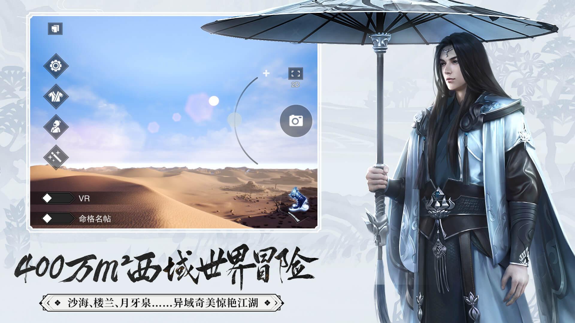 Nhất Mộng Giang Hồ, game mobile kiếm hiệp bom tấn mới được công bố
