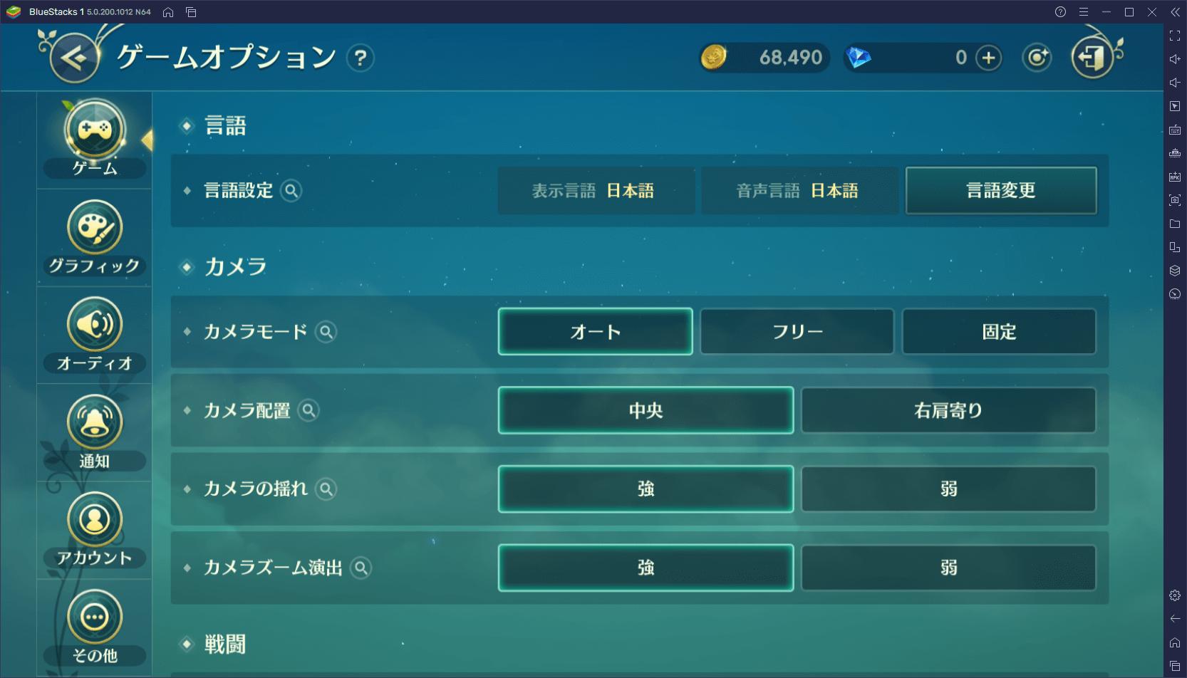 BlueStacksを使ってPCで『二ノ国:Cross Worlds』を遊ぼう