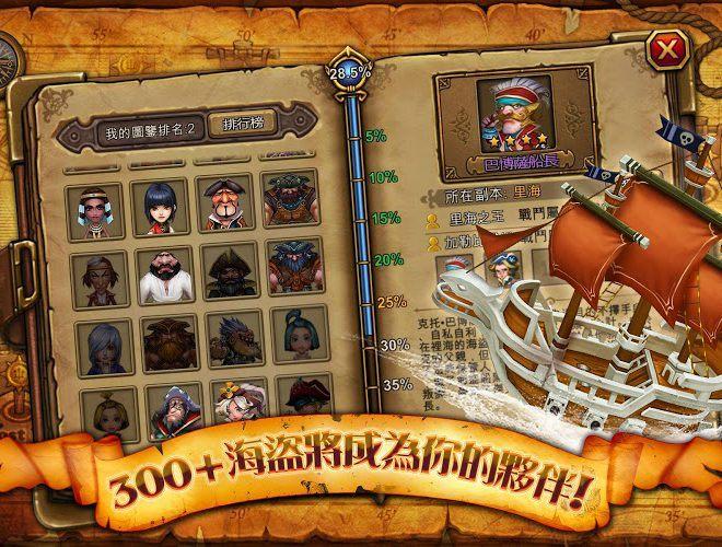 暢玩 翹鬍子海盜 PC版 7
