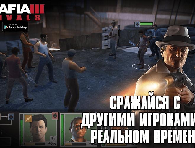 Играй Mafia III: Банды На ПК 11