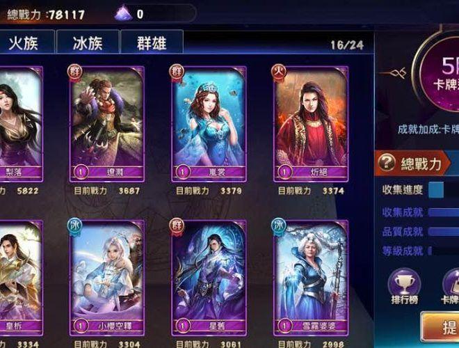 暢玩 幻城手遊 PC版 22