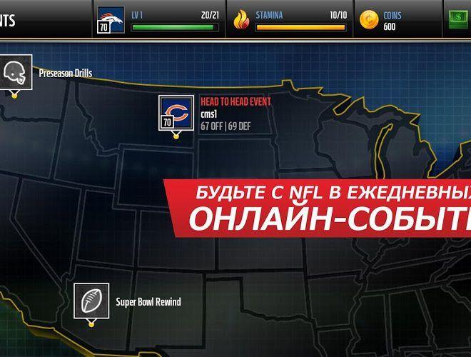 Играй Madden NFL Mobile На ПК 5