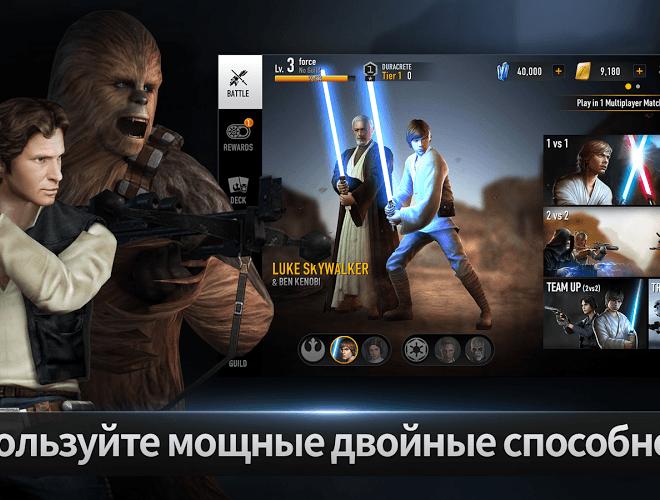 Играй Звездные Войны: Арена Силы На ПК 5