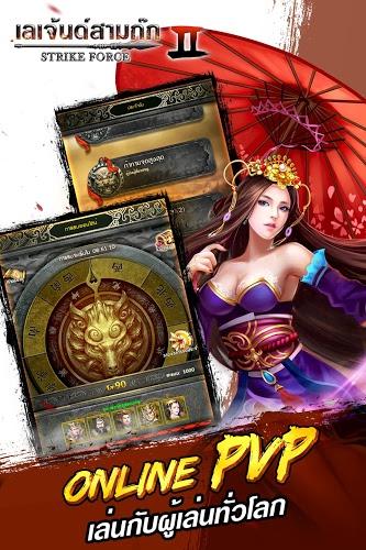 เล่น Dynasty Heroes เลเจ้นด์สามก๊ก on PC 5
