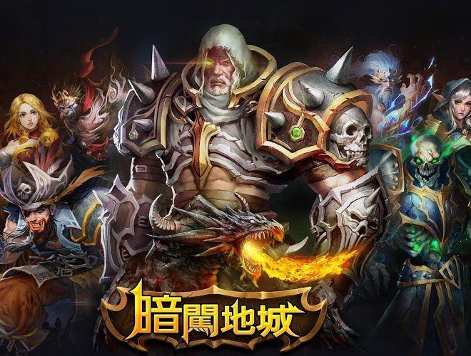 暢玩 Heroes of the Dungeon PC版 8