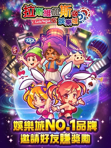 暢玩 Lets Vegas Slots PC版 1