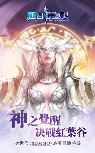 暢玩 新劍魔之戰 PC版 12