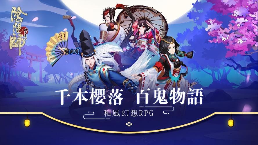 暢玩 陰陽師Onmyoji – 和風幻想RPG PC版 13