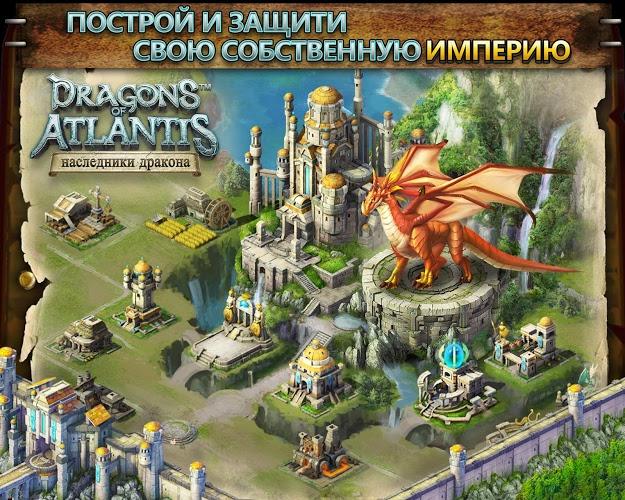 Играй Dragons of Atlantis:наследники На ПК 8