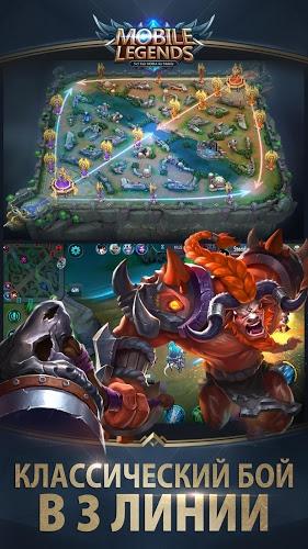 Играй Mobile Legends: Bang bang На ПК 4
