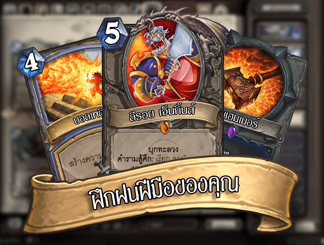เล่น Hearthstone app on PC 9