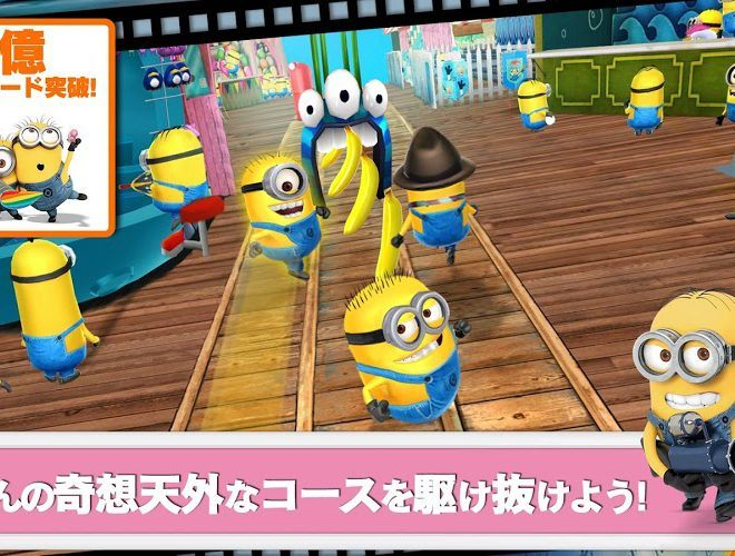 プレーする Despicable Me on PC 8